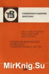 тереофонический комплекс «Электроника Б1-01