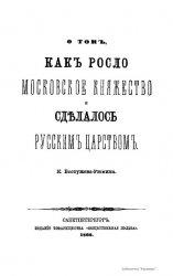 О том, как росло Московское княжество и сделалось Русским царством