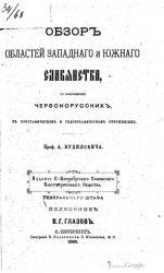 Обзор областей западного и южного славянства, со включением червонорусских, ...