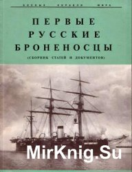 Первые русские броненосцы (Боевые корабли мира)