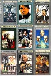 Серия Исторические силуэты (57 томов)