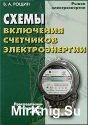 Схемы включения счетчиков электроэнергии
