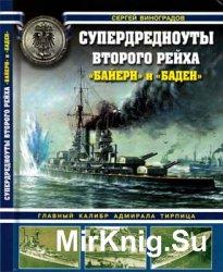 """Супердредноуты Второго Рейха """"Байерн"""" и """"Баден"""". Главный калибр адмирал ..."""