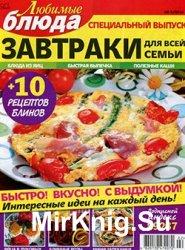 Любимые блюда № 2 СВ,  2016