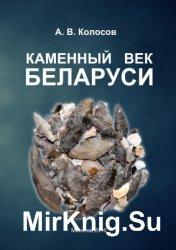 Каменный век Беларуси