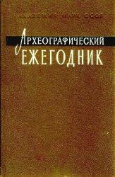 Археографический ежегодник за 1977 год