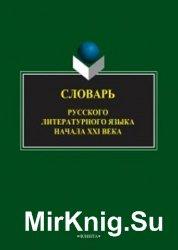 Словарь русского литературного языка начала XXI века