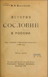 История сословий в России. Полный курс лекций