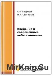 Введение в современные веб-технологии (2-е изд.)