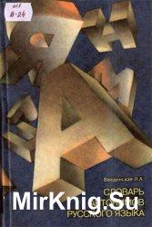 Словарь антонимов русского языка (1995)