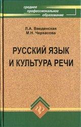 Л.А. Введенская, М.Н. Черкасова. Русский язык и культура речи (2011)