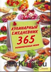 Кулинарный ежедневник. 365 разнообразных меню