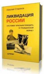 Ликвидация России. Кто помог красным победить в Гражданской войне?   (Аудио ...