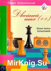 Двойной шах ++