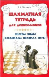 Шахматная тетрадь для дошкольников. Рисуем ходы. Осваиваем правила игры.
