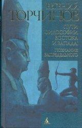 Пути философии Востока и Запада: познание запредельного