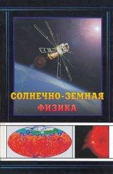 Солнечно-земная физика: Результаты экспериментов на спутнике КОРОНАС-Ф