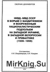 НКВД-МВД СССР в борьбе с бандитизмом и вооруженным националистическим подпо ...