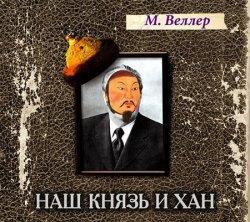 Наш князь и хан (Аудиокнига)