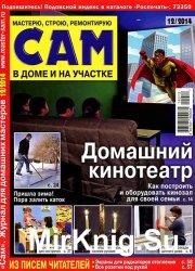 Сам №12 2014