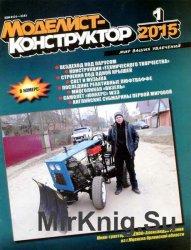 Моделист-конструктор №1 2015