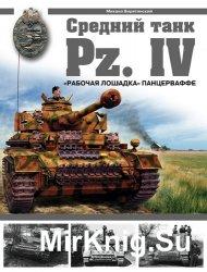 Средний танк Pz.IV. «Рабочая лошадка» Панцерваффе.