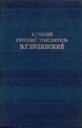 Великий русский мыслитель В.Г. Белинский