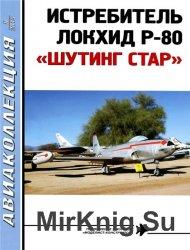 Авиаколлекция №8 (2015)