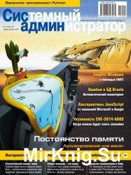 Системный администратор №1-2 2015