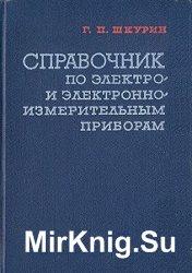 Справочник по электро- и электронно-измерительным приборам