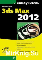 Самоучитель 3ds Max 2012 (+файлы)