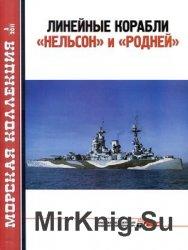 """Линейные корабли """"Нельсон"""" и """"Родней"""" (1) (Морская Коллекция №3 (138) 2 ..."""