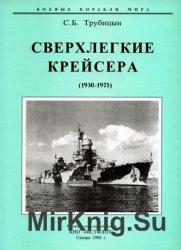 Сверхлегкие крейсера 1930-1975 (Боевые корабли мира)