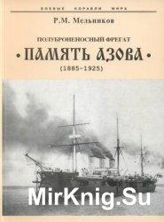 """Полуброненосный фрегат """"Память Азова"""" 1885-1925 (Боевые корабли мира)"""