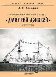 """Полуброненосные фрегаты типа """"Дмитрий Донской"""" 1881-1905 (Боевые корабли  ..."""