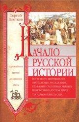 Начало русской истории