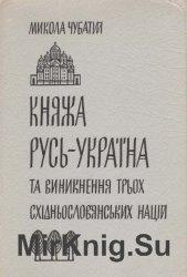 Княжа Русь-Україна і виникнення трьох східньослов'янських націй