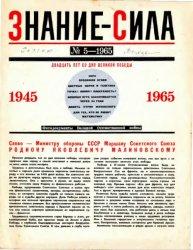 Знание - сила №5 1965