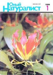 Юный натуралист №1 1999