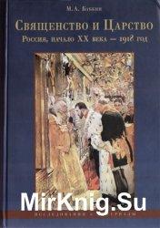 Священство и Царство. Россия, начало XX в. - 1918 г.