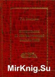 Исследования по лингвистической болгаристике