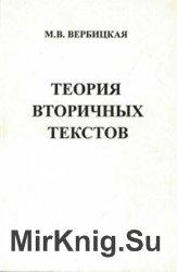Теория вторичных текстов (на материале современного английского языка)