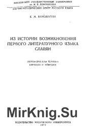 Из истории возникновения первого литературного языка славян. В 3 книгах