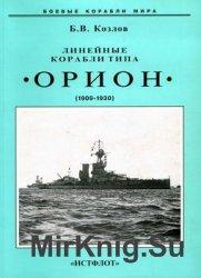 """Линейные корабли типа """"Орион"""" (Боевые корабли мира)"""