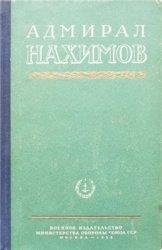 Адмирал Нахимов. Статьи и очерки
