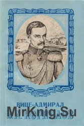 Вице-адмирал В.А. Корнилов