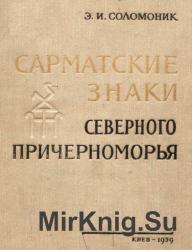 Сарматские знаки Северного Причерноморья