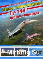 """Первые сверхзвуковые - Ту-144 против """"Конкорда"""""""