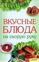 Вкусные блюда на скорую руку (2010)