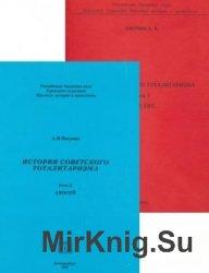 История советского тоталитаризма. В 2-х книгах